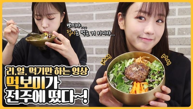 이것이 '리얼' 먹방이다. 먹보미의 전주 먹방 VLOG🚗 (ft.불족발, 떡갈비, 비빔밥, 4525