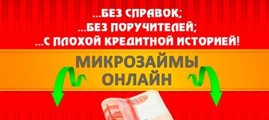 быстрый кредит без справок и поручителей на карту онлайн срочно нужны деньги безвозмездно украина