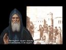 Ад выходит на землю Пророчества преподобного Лаврентия Черниговского о будущем