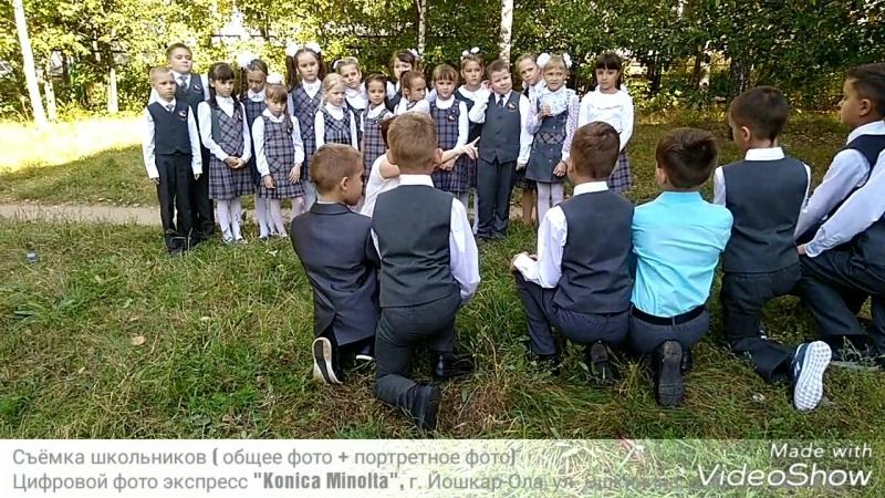 Съёмка школьников начальных классов ( общее фото портретное) Цифровой фото экспресс Konica Minolta, г. Йошкар-Ола, ул. Эшкин