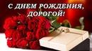 С Днём Рождения Любимый