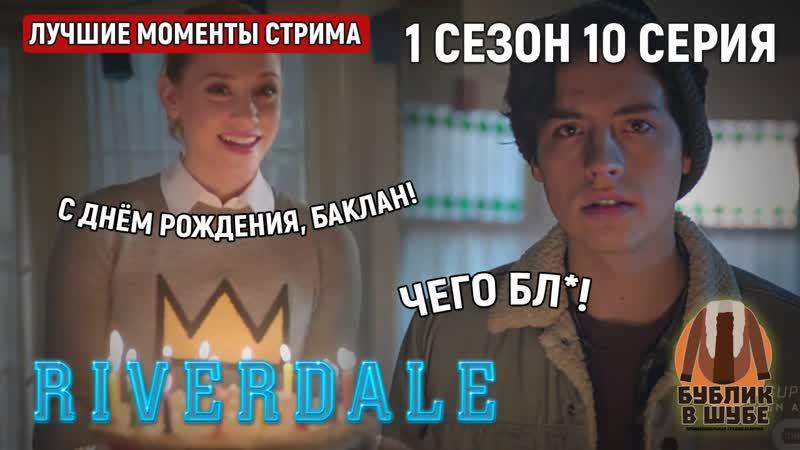 День рождения Джагхеда Джонса и песня от Бетти Купер Ривердэйл Риведейл Riverdale 1 сезон 10 серия