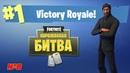 ДУШЕГУБ FORTNITE Королевская победа 8