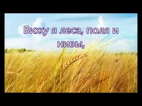 Золотой волной пшеница гнётся - Назарук Песня на Жатву