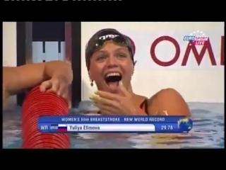 Шикарная реакция Юлии Ефимовой на мировой рекорд