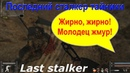 Тайники Морлока на Болоте Последний сталкер Last stalker Тайники