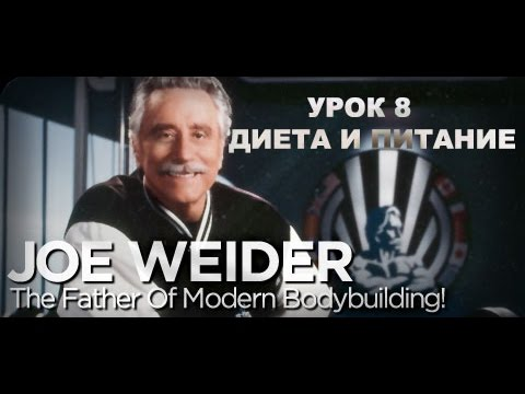Джо Вейдер - Урок 8 Группа тренировок Система строения тела Диета и питание