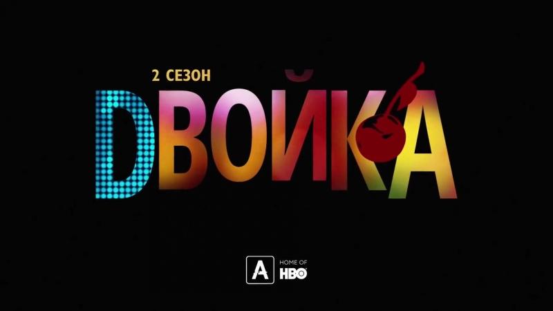 Двойка 2 сезон Русский трейлер 2018