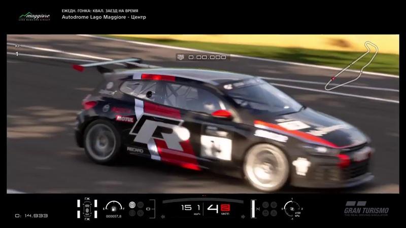 GT SPORT - Volkswagen Scirocco GT4 - Autodrome Lago Maggiore - Time Attack - 0:47.651