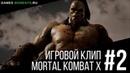 Игровой клип Mortal Kombat X 2. Горо против Джакса
