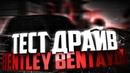 ТЕСТ ДРАЙВ BENTLEY BENTAYGA CCD PLANET 3