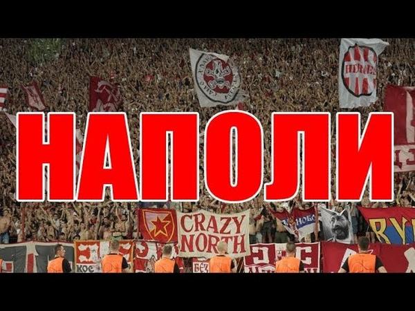 Delije Crvena zvezda Napoli 0 0 18 09 2018