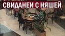 СВИДАНИЕ С НЯШЕЙ Пошаговый разбор / Раду пикап пранк