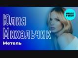 Юлия Михальчик - Метель (New 2019)