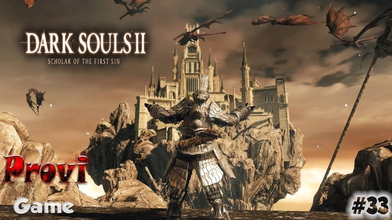 Dark Souls 2 Scholar Of The First Sin ► Суровые стражи замка ► 33
