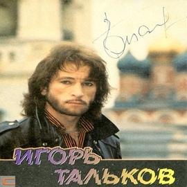 Игорь Тальков альбом Замкнутый круг