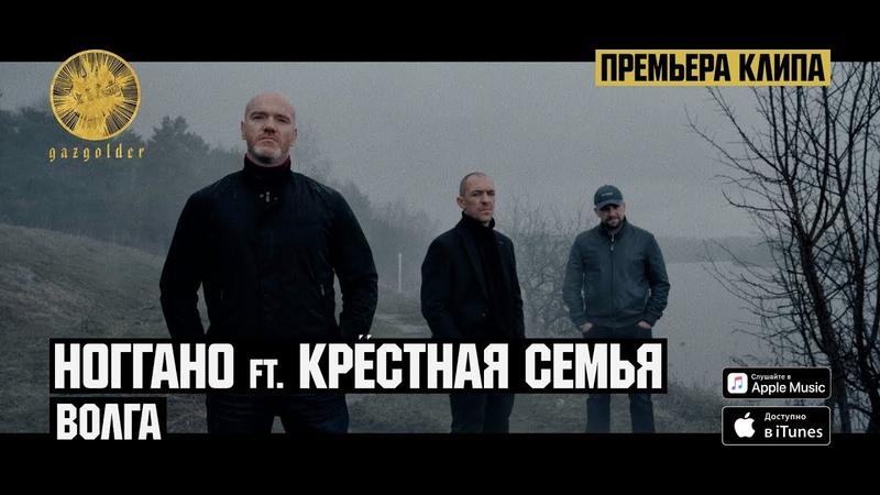 Ноггано ft Крёстная Семья Волга