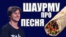 ПЕСНЯ ПРО ШАУРМУ / ШАУРМА ИЛИ ЖЕ КУРИЦА В ЛАВАШЕ 😂