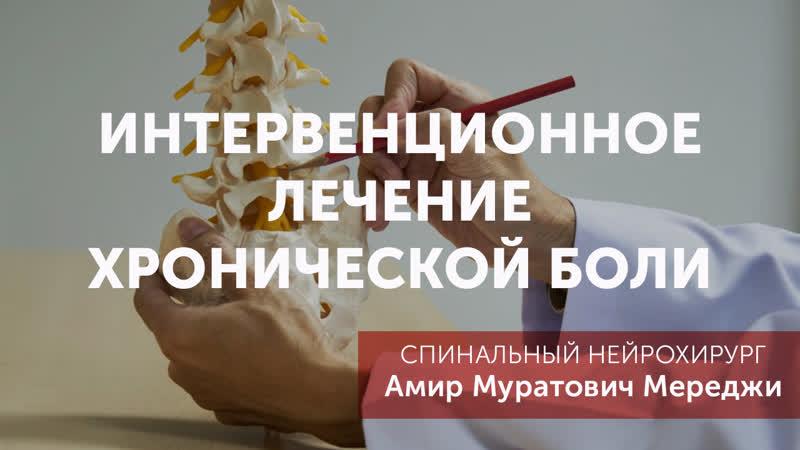 Интервенционное лечение хронической боли (pain management). Нейрохирург Мереджи (Мержоев) Амир Муратович