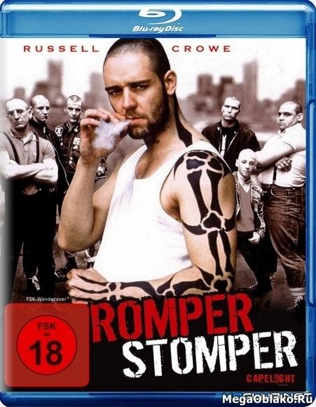 Скины / Бритоголовые / Romper Stomper (1992/BDRip/HDRip)