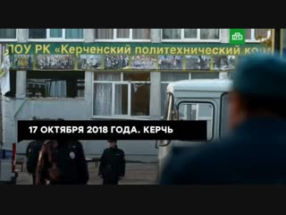Случаи нападений и стрельбы в российских школах: хроника трагедий