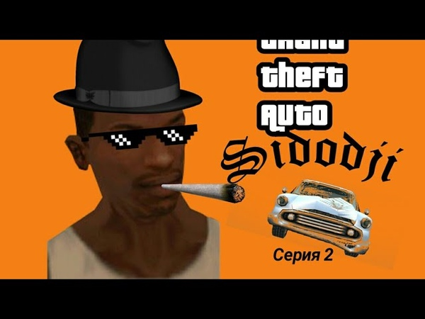 GTA San Andreas. Великий Сидоджи. Серия 2. Развалюха
