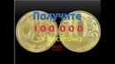 Монета 10 рублей 2013 года ММД стоит 100 000 рублей