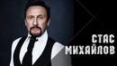 СТАС МИХАЙЛОВ Величайшие хиты 2018 - СТАС МИХАЙЛОВ Лучшие хиты Полный альбом 2018
