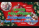 Поздравление от Деда Мороза. Итоги розыгрыша от 25.12.2018