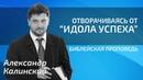 Александр Калинский - Отворачиваясь от идола успеха