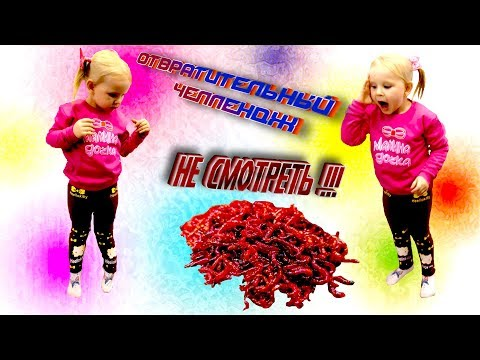 Безумный отвратительный челлендж😱. Есть червей? Девчонки в ШОКЕ!😱 Challenge, fell eat worms.