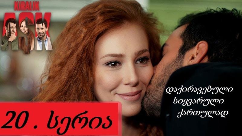 დაქირავებული სიყვარული 20 სერია ქართულად daqiravebu