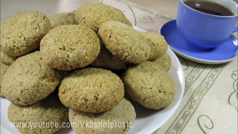 Печенье съедается в один миг Вкусно Просто и Полезно