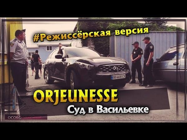 ORJEUNESSE. Суд в Васильевке. Режиссёрская версия