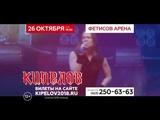 Кипелов 26 октября Фетисов-Арена