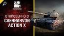 Откровенно о Caernarvon Action X от Compmaniac World of Tanks