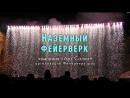 Наземный фейерверк - компания Арт Салют
