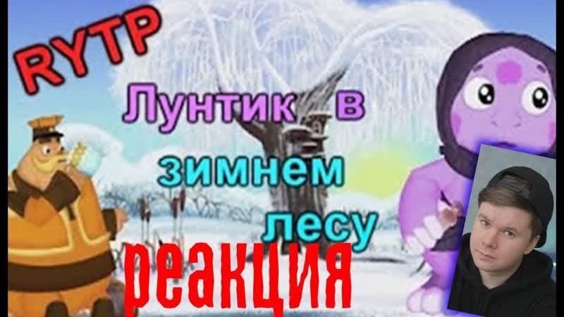 ЛУНТИК В ЗИМНЕМ ЛЕСУ ПУП ⁄ RYTP ⁄ РЕАКЦИЯ