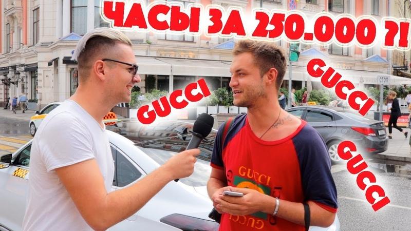 Сколько стоит шмот Часы за 250.000 у актрисы Ингрид Олеринская и Мария Шумакова поясняют