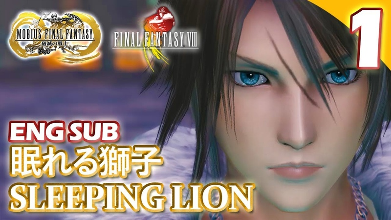 メビウスFF Mobius Final Fantasy ENG SUB Ch 1 Sleeping Lion FFVIII Collaboration Event「眠れる獅子」 1