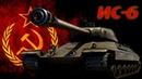 Обзор на ИС-6 - Советский терминатор (WoT Blitz)