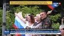 Новости на Россия 24 • Газманов открыл Есаулом концерт в Донецке