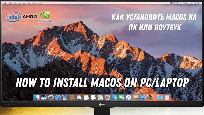 Как установить MacOS на ПК / How to install MacOS on PC / INTEL/AMD/NVIDIA