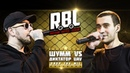 RBL: ШУММ VS ДИКТАТОР UAV (DROP THE MIC, RUSSIAN BATTLE LEAGUE)