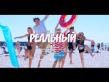 FLESH - Реальный (feat. YEYO) (Prod. by BlackSurfer)