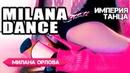 ❤️ Милана Орлова 👑 Империя Танца 👑 Стрип-пластика •Танец на пилоне с петлей •
