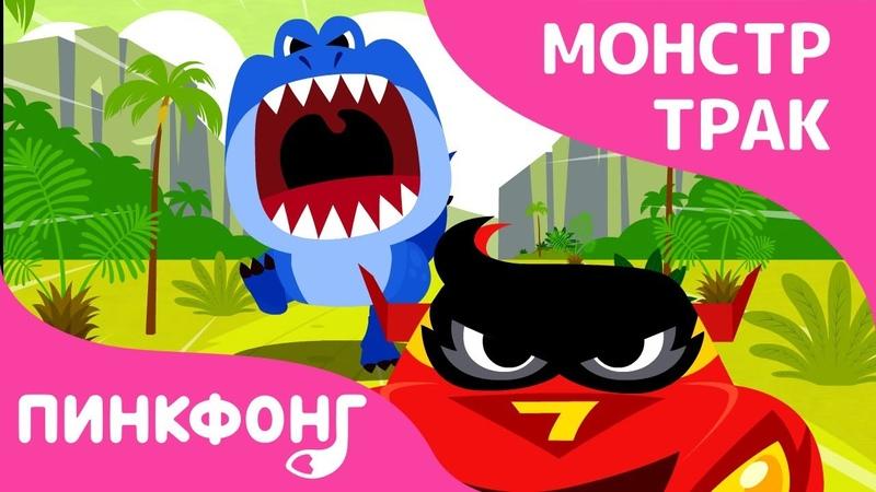 Ти-Рекс vs Монстр Трака | Песни про Монстр Трак | Песни про Машины | Пинкфонг Песни для Детей