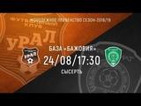 Прямая трансляция матча «Урал-M» - «Ахмат-М»
