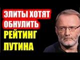 Сергей Михеев - Элиты хотят обнулить рейтинг Путина