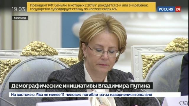 Новости на Россия 24 • Десятилетие детства начнется с перезагрузки демографической политики России